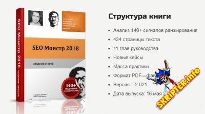 SEO Монстр 2018. Издание 2 - руководство по SEO продвижению сайтов