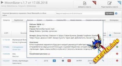 MoonBase v1.7 - наличие фильмов из базы Moonwalk в базе вашего сайта