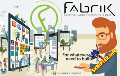 Fabrik v3.9 Rus - компонент разработки приложений