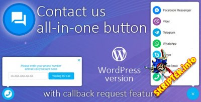 Contact us all-in-one button v1.7.5 Nulled - плагин обратной связи для WordPress