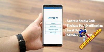Quiz App v2 - приложение для викторины для Android