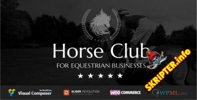 Horse Club v2.3 – тема WordPress для сайтов школ верховой езды, конных клубов
