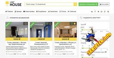 Light House - шаблон для сайта с объявлениями на DLE
