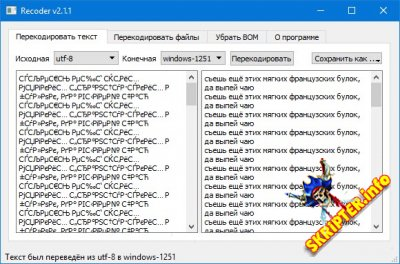 Recoder v2.1.1 - программа для перекодировки файлов cp1251, utf-8