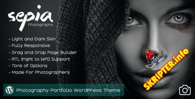 Sepia v1.9 - портфолио тема для WordPress