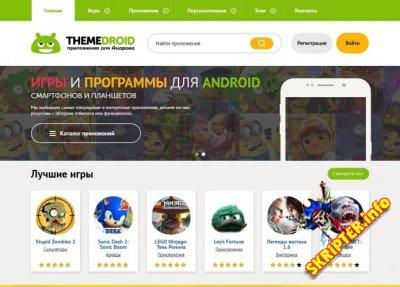 ThemeDroid - адаптивный android шаблон для DLE