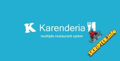 Karenderia v5.4.5 - система управления ресторанами