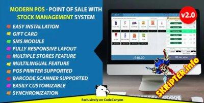 Modern POS v2.0 - точка продажи с системой управления запасами