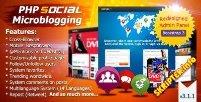 PHP Social Microblogging v3.1.1 Rus - скрипт социальной сети