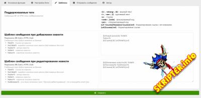 Telegram Posting v1.4 - модель отправки сообщений в телеграм для DLE