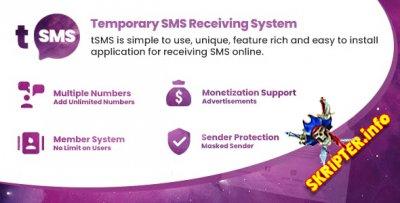 tSMS v1.9 - система получения SMS онлайн
