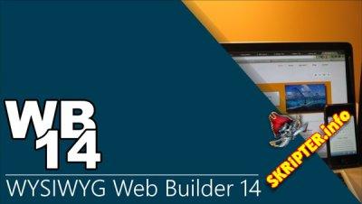 WYSIWYG Web Builder v14.3.4 Rus - профессиональный веб-редактор