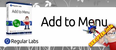 Add to Menu Pro v6.1.6 Rus - быстрое добавление меню для Joomla