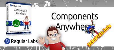 Components Anywhere Pro v4.6.1 Rus - разместите компонент в любом месте Joomla