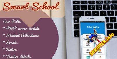 Smart School - система управления школой на Android