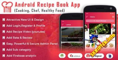 Android Recipe Book App v2.1 - приложение о кулинарных рецептах