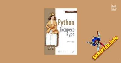 Python. Экспресс-курс (2019)