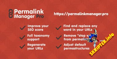 Permalink Manager Pro v2.2.7.4 - плагин постоянных ссылок для WordPress