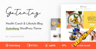 GutenTag v1.0.0 - тема WordPress для блога