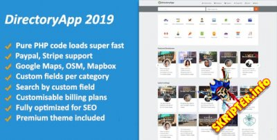DirectoryApp v1.0.9 Rus - скипт бизнес-каталога
