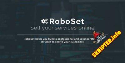RoboSet v1.0.13 Nulled - продавать свои услуги онлайн