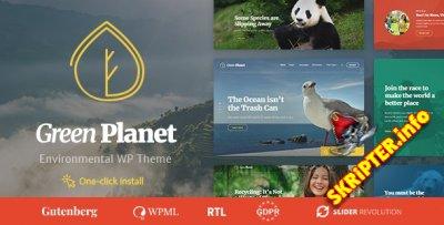 Green Planet v1.0.9 - экология и окружающая среда WordPress тема
