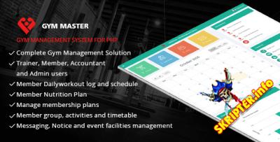 Gym Master v17 Rus - система управления тренажерным залом