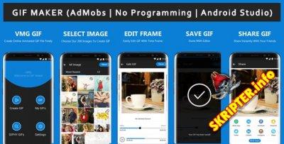 GIF Maker - создание анимированных GIF-файлов на Android