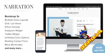 Narration v1.5 - многоцелевая тема для WordPress