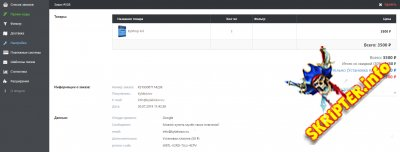Kylshop v4.1 Nulled - модуль интернет магазина для DLE