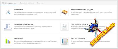 DLE Billing v0.7.4 - баланс пользователя для DLE