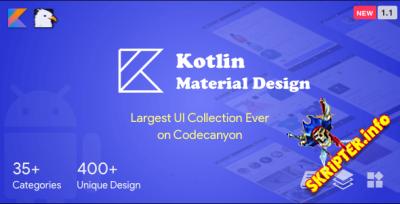 Kotlin Material Design v1.1 - компоненты пользовательского интерфейса Android и коллекция шаблонов