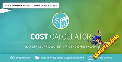 Cost Calculator v2.2.9 – калькулятор цен для WordPress