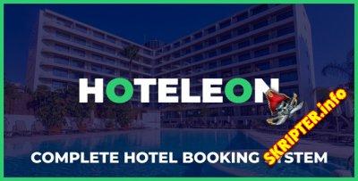 Hoteleon v1.0 Nulled - система бронирования отелей