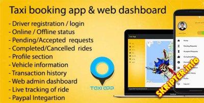 Taxi booking app & web dashboard v2.0 - Android приложение для заказа такси
