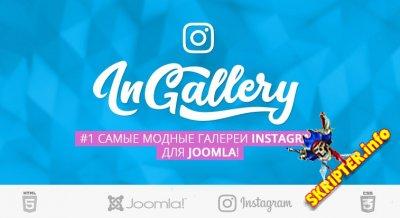 inGallery v1.201.4 Rus - модные Instagram галереи для Joomla