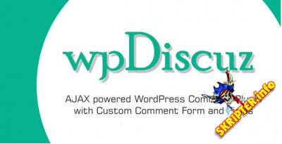 wpDiscuz v5.3.5 Rus - плагин комментариев для WordPress