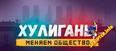 """ХУЛИГАНЫ - игра для """"ВКОНТАКТЕ"""""""