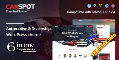 CarSpot v2.2.0 Nulled - автомобильная тема для WordPress