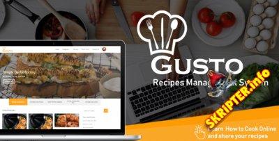 Gusto v3.2 - система управления рецептами