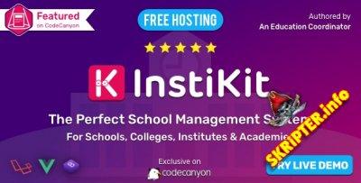 InstiKit School v2.3.0 - система управления школой