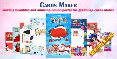 Cards Maker v1.5 - конструктор подарочных карт