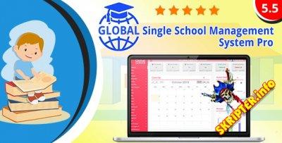 Global Pro v5.5 - система управления учебным заведением