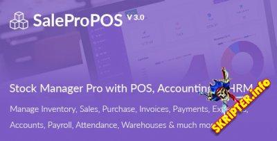 SalePro v3.0 - система управления запасами