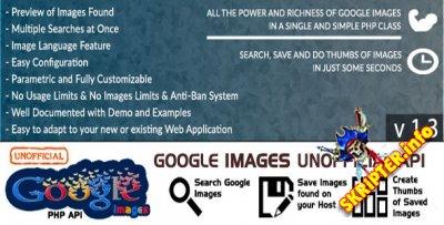 Google Images Unofficial API v1.3 - скрипт поиска в Google Images
