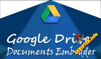 Google Drive Documents Embedder v1.5.0 - вставка документов с Google Drive