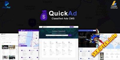 QuickAd v9.6 Rus Nulled - скрипт доски объявлений