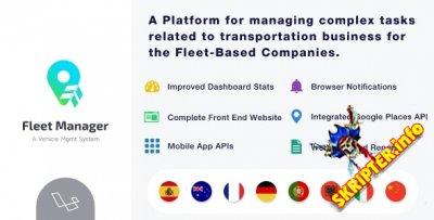 Fleet Manager v5.0 Nulled - система управления парком транспортных средств
