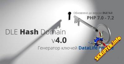 DLE Hash Domain v4.0 / 14.0 - модуль генерации ключей для DLE
