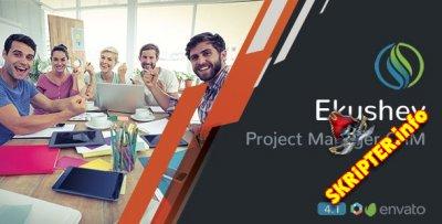 Ekushey v4.3 Nulled - скрипт управления проектами